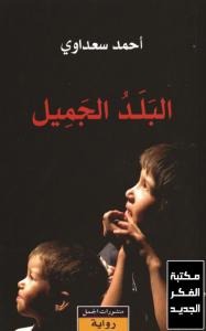 تحميل كتاب رواية البلد الجميل - أحمد السعداوي لـِ: أحمد السعداوي