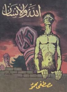 تحميل كتاب كتاب الله والإنسان - مصطفى محمود لـِ: مصطفى محمود