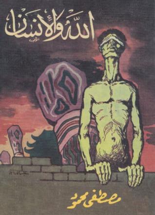 صورة كتاب الله والإنسان – مصطفى محمود