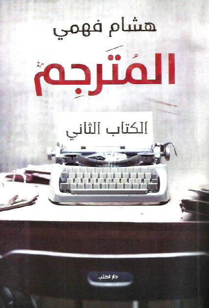 Photo of كتاب المترجم (الجزء الثاني) – هشام فهمي