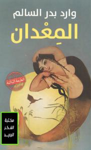 تحميل كتاب كتاب المعدان - وارد بدر السالم لـِ: وارد بدر السالم
