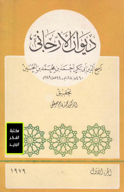 Photo of ديوان الأرجاني – تحقيق الدكتور محمد قاسم مصطفى (ثلاث أجزاء)