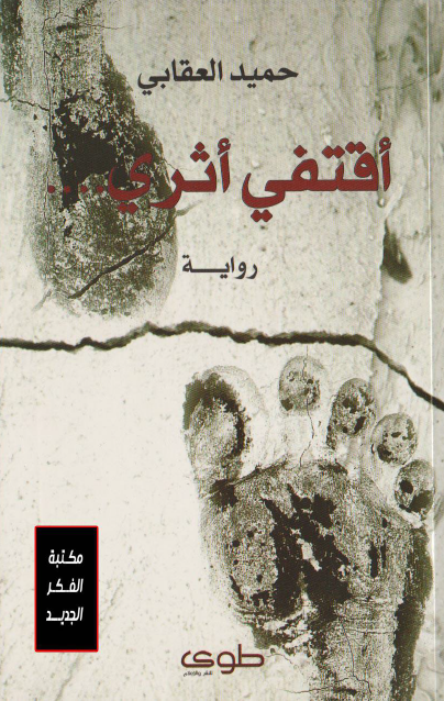 صورة رواية أقتفي أثري – حميد العقابي