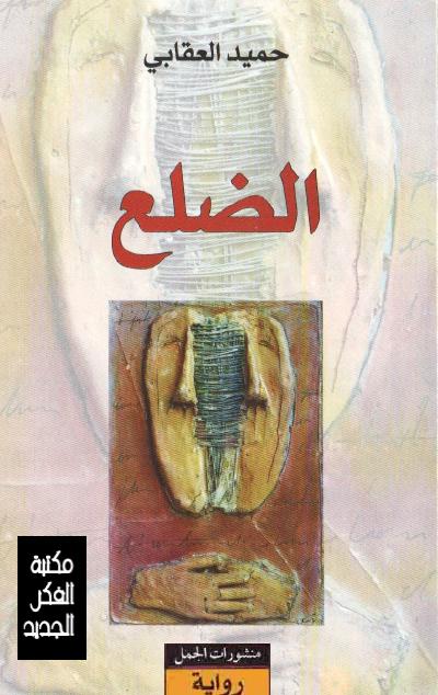 صورة رواية الضلع – حميد العقابي