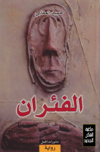 تحميل كتاب رواية الفئران - حميد العقابي لـِ: حميد العقابي