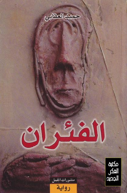 صورة رواية الفئران – حميد العقابي