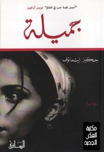تحميل كتاب رواية جميلة - جنكيز ايتماتوف لـِ: جنكيز ايتماتوف