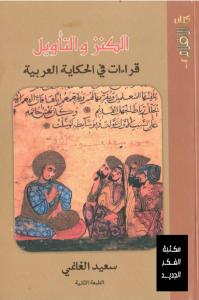 تحميل كتاب كتاب الكنز والتأويل (قراءات في الحكاية العربية) - سعيد الغانمي لـِ: سعيد الغانمي