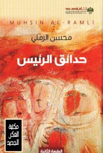 تحميل كتاب رواية حدائق الرئيس - محسن الرملي لـِ: محسن الرملي