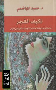 تحميل كتاب كتاب تكيف الغجر (دراسة أنثربولوجية اجتماعية لجماعات الكاولية في العراق) - حميد الهاشمي لـِ: حميد الهاشمي