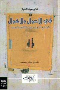تحميل كتاب كتاب في الأحوال والأهوال (المنابع الاجتماعية والثقافية للعنف) - فالح عبد الجبار لـِ: فالح عبد الجبار