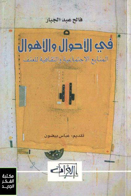 صورة كتاب في الأحوال والأهوال (المنابع الاجتماعية والثقافية للعنف) – فالح عبد الجبار