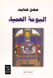 تحميل كتاب كتاب البومة العمياء - صادق هدايت لـِ: صادق هدايت