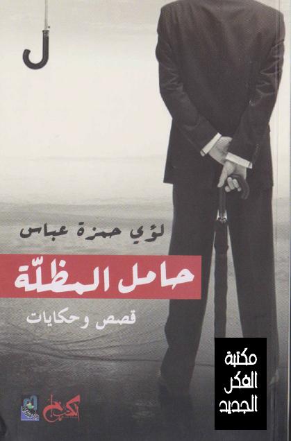 صورة كتاب حامل المظلة (قصص وحكايات) – لؤي حمزة عباس