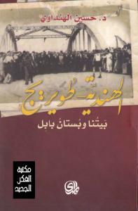 تحميل كتاب كتاب الهندية - طويريج (بيتنا وبستان بابِل) - حسين الهنداوي لـِ: حسين الهنداوي