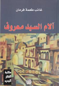 تحميل كتاب رواية آلام السيد معروف - غائب طعمة فرمان لـِ: غائب طعمة فرمان