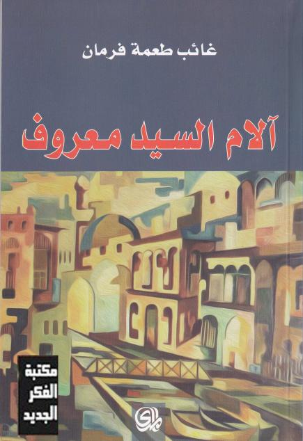 صورة رواية آلام السيد معروف – غائب طعمة فرمان