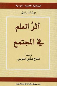 تحميل كتاب كتاب أثر العلم في المجتمع - برتراند راسل لـِ: برتراند راسل