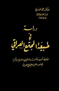 تحميل كتاب كتاب دراسة في طبيعة المجتمع العراقي - علي الوردي لـِ: علي الوردي