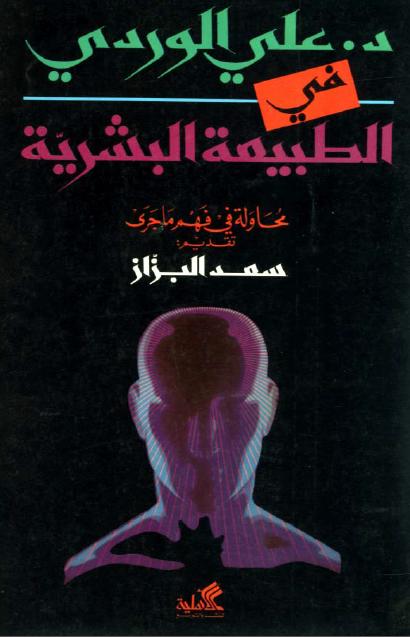صورة كتاب في الطبيعة البشرية (محاولة في فهم ما جرى) – علي الوردي