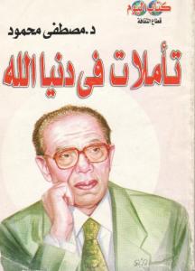 تحميل كتاب كتاب تأملات في دنيا الله - مصطفى محمود لـِ: مصطفى محمود