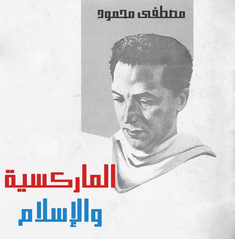صورة كتاب الماركسية والإسلام – مصطفى محمود