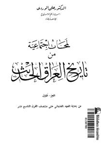 تحميل كتاب كتاب لمحات إجتماعية من تاريخ العراق الحديث - علي الوردي (ست أجزاء) الجزء 3 لـِ: علي الوردي