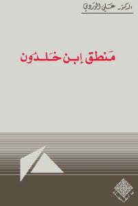 تحميل كتاب كتاب منطق ابن خلدون - علي الوردي لـِ: علي الوردي