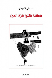 تحميل كتاب كتاب هكذا قتلوا قرة العين - علي الوردي لـِ: علي الوردي