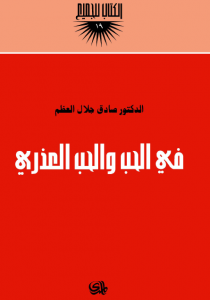 تحميل كتاب كتاب في الحب والحب العذري - صادق جلال العظم لـِ: صادق جلال العظم