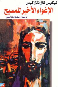 تحميل كتاب رواية الإغواء الأخير للمسيح - نيكوس كازانتزاكيس لـِ: نيكوس كازانتزاكيس