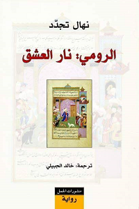 تحميل كتاب رواية الرومي: نار العشق - نهال تجدد لـِ: نهال تجدد