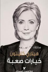 تحميل كتاب كتاب مذكرات هيلاري كلينتون (خيارات صعبة) - هيلاري كلينتون لـِ: هيلاري كلينتون