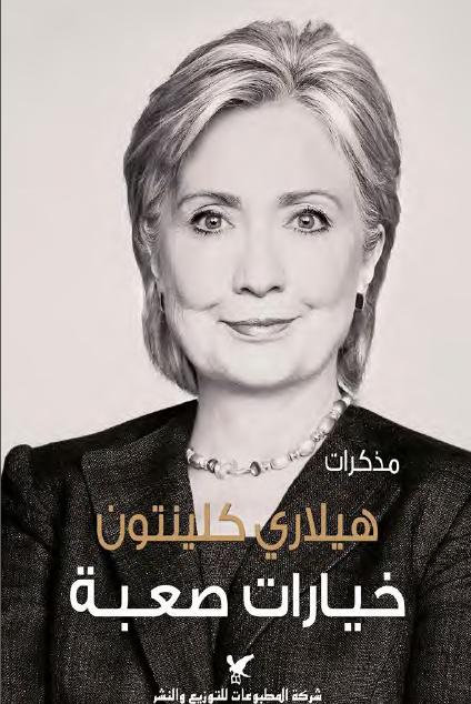 صورة كتاب مذكرات هيلاري كلينتون (خيارات صعبة) – هيلاري كلينتون