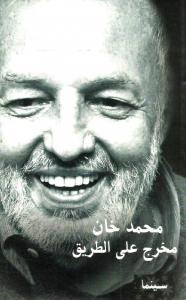 تحميل كتاب كتاب مخرج على الطريق - محمد خان (مذكرات) لـِ: محمد خان (مذكرات)