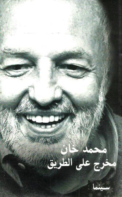 صورة كتاب مخرج على الطريق – محمد خان (مذكرات)