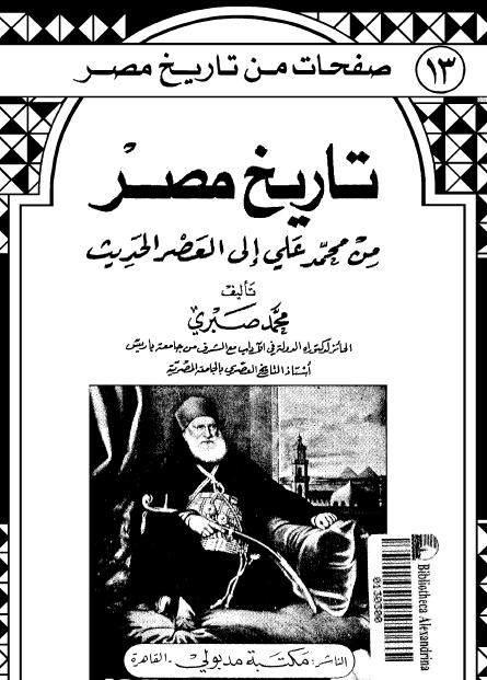 صورة كتاب تاريخ مصر من محمد على إلى العصر الحديث – محمد صبري