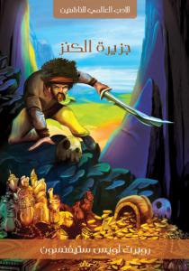 تحميل كتاب رواية جزيرة الكنز - روبرت لويس ستيفنسون (الأدب العالمي للناشئين) لـِ: روبرت لويس ستيفنسون