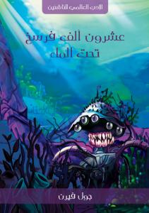 تحميل كتاب رواية عشرون ألف فرسخ تحت الماء - جول فيرن (الأدب العالمي للناشئين) لـِ: جول فيرن
