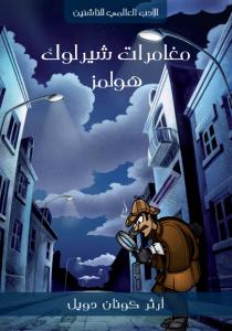 تحميل كتاب رواية مغامرات شيرلوك هولمز - آرثر كونان دويل (الأدب العالمي للناشئين) لـِ: آرثر كونان دويل