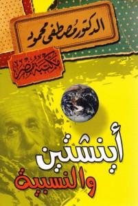 تحميل كتاب كتاب أينشتين والنسبية - مصطفى محمود لـِ: مصطفى محمود