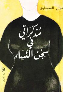 تحميل كتاب كتاب مذكراتي في سجن النساء - نوال السعداوي لـِ: نوال السعداوي