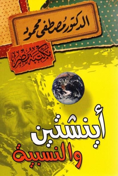 صورة كتاب أينشتين والنسبية – مصطفى محمود
