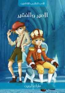 تحميل كتاب رواية الأمير والفقير - مارك توين (الأدب العالمي للناشئين) لـِ: مارك توين
