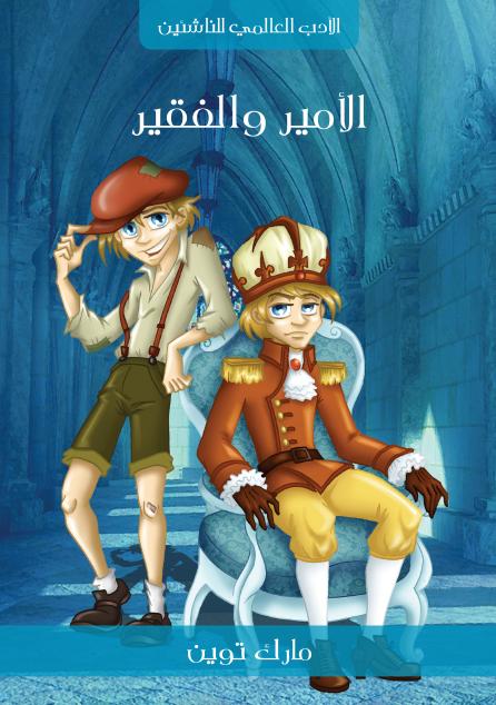 صورة رواية الأمير والفقير – مارك توين (الأدب العالمي للناشئين)