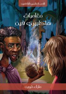 تحميل كتاب رواية مغامرات هاكلبيري فين - مارك توين (الأدب العالمي للناشئين) لـِ: مارك توين