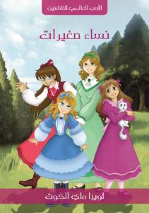 تحميل كتاب رواية نساء صغيرات - لويزا ماي ألكوت (الأدب العالمي للناشئين) لـِ: لويزا ماي ألكوت