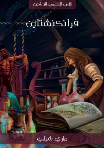 تحميل كتاب رواية فرانكنشتاين - ماري شيلي (الأدب العالمي للناشئين) لـِ: ماري شيلي