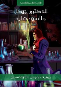 تحميل كتاب رواية الدكتور جيكل والسيد هايد - روبرت لويس ستيفنسون (الأدب العالمي للناشئين) لـِ: روبرت لويس ستيفنسون