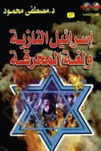 تحميل كتاب كتاب إسرائيل النازية ولغة المحرقة - مصطفى محمود لـِ: مصطفى محمود